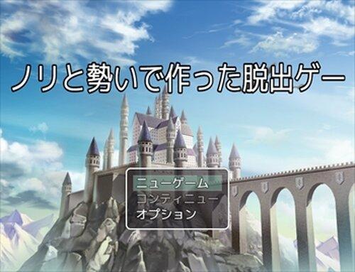ノリと勢いで作った脱出ゲー Game Screen Shot2