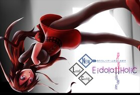 Eidola#Holic -夢幻影共依存症- Vol.1 Game Screen Shot2