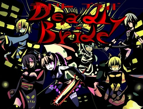 Deadly Bride -デッドリーブライド- Game Screen Shot1