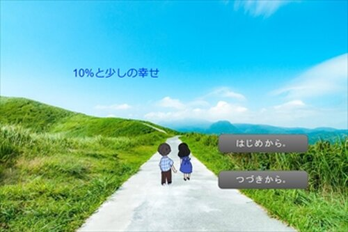10%と少しの幸せ Game Screen Shots
