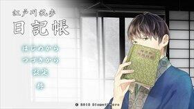 江戸川乱歩「日記帳」ブラウザ版 Game Screen Shot2