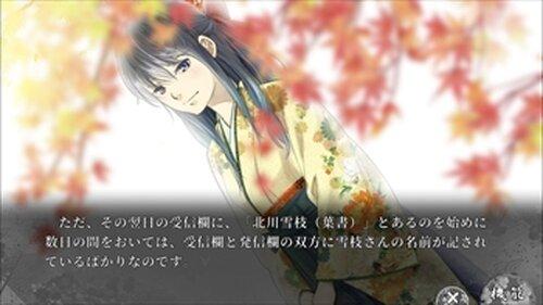 江戸川乱歩「日記帳」ブラウザ版 Game Screen Shot3