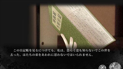江戸川乱歩「日記帳」ブラウザ版 Game Screen Shot4