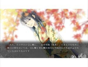 江戸川乱歩「日記帳」ブラウザ版 Game Screen Shot