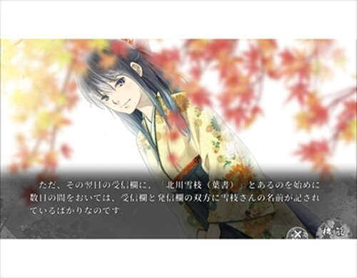 江戸川乱歩「日記帳」ブラウザ版 Game Screen Shots