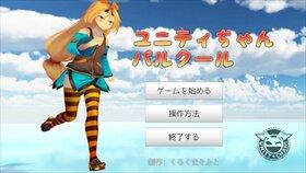 ユニティちゃんパルクール Game Screen Shot2