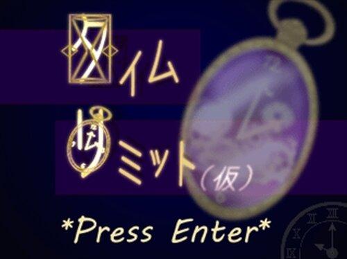 タイムリミット(仮) Game Screen Shot2