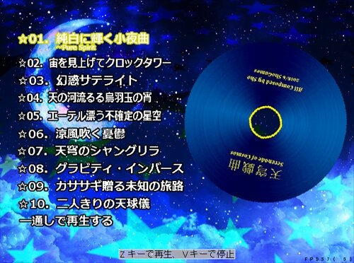 天穹戯曲~Serenade of Cosmos Game Screen Shot1