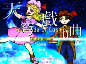 天穹戯曲~Serenade of Cosmos Game Screen Shot2
