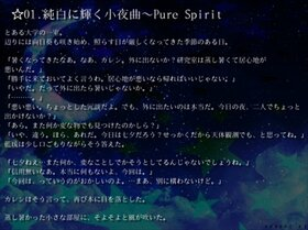 天穹戯曲~Serenade of Cosmos Game Screen Shot3