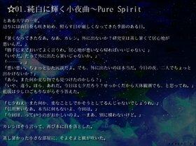 天穹戯曲~Serenade of Cosmos Game Screen Shot3