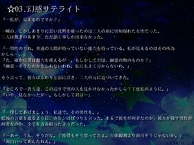 天穹戯曲~Serenade of Cosmos Game Screen Shot4