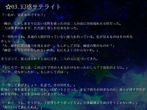 天穹戯曲~Serenade of Cosmos Game Screen Shot4