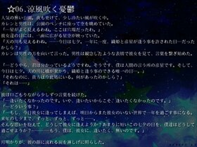 天穹戯曲~Serenade of Cosmos Game Screen Shot5