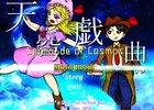 天穹戯曲~Serenade of Cosmos