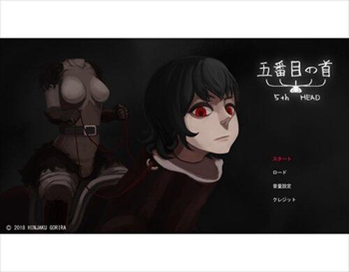 五番目の首 -5th HEAD- Game Screen Shots