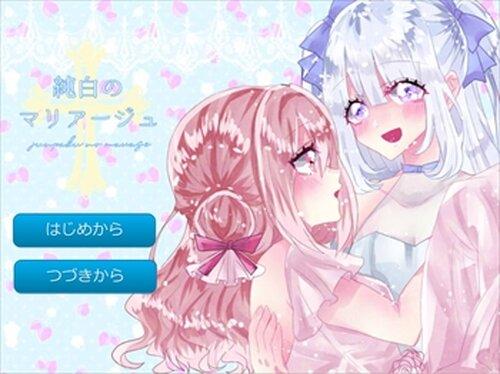 純白のマリアージュ Game Screen Shot2