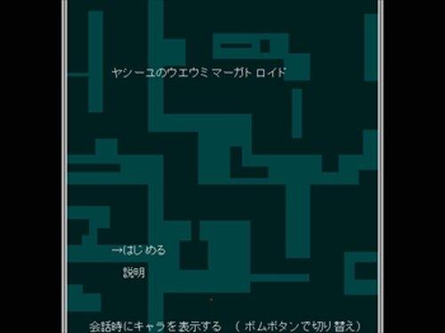 ヤシーユのウエウミマーガトロイド Game Screen Shot2