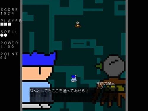 ヤシーユのウエウミマーガトロイド Game Screen Shot4