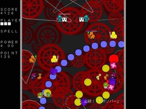 ヤシーユのウエウミマーガトロイド Game Screen Shot5
