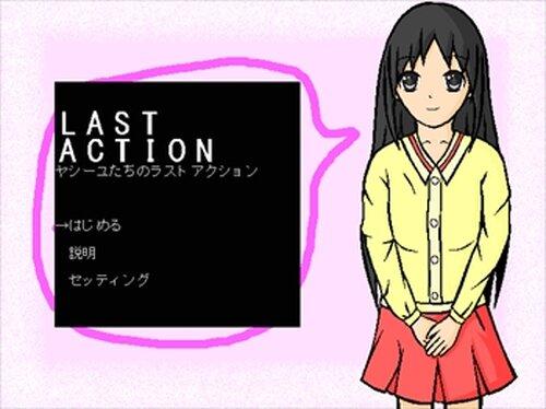 ヤシーユたちのラストアクション Game Screen Shot2