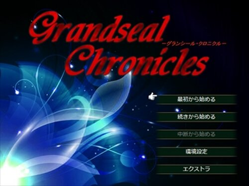 GrandSeal Chronicles-グランシール・クロニクル Game Screen Shots