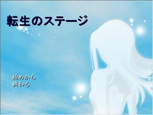 転生のステージ Game Screen Shot2