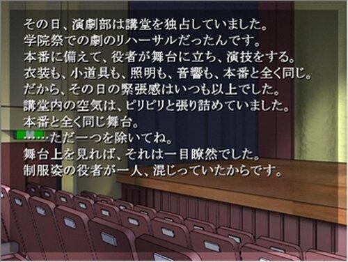 転生のステージ Game Screen Shot4
