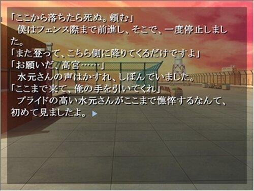 転生のステージ Game Screen Shot5