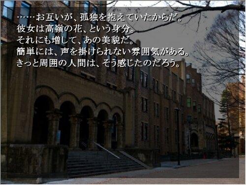執着の三角形 Game Screen Shot1