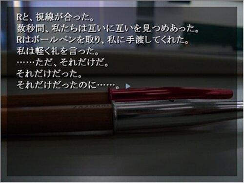 執着の三角形 Game Screen Shot2