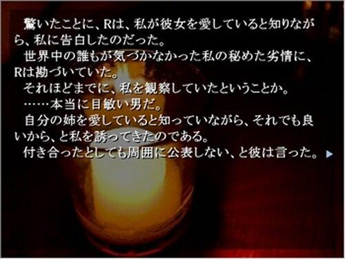 執着の三角形 Game Screen Shot3