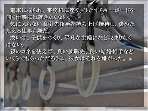 執着の三角形 Game Screen Shot4