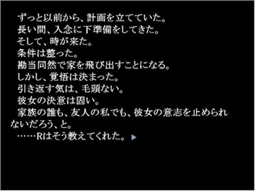 執着の三角形 Game Screen Shot5