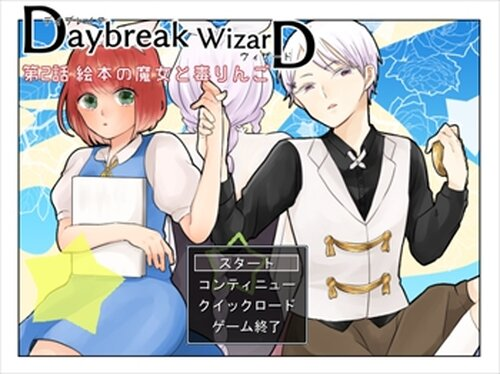 Daybreak wizarD2 Game Screen Shots