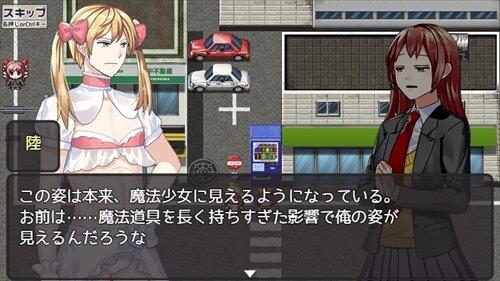 秘密の魔法少女パソティちゃん~正体はオレサマな先輩♂~ Game Screen Shot