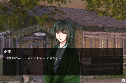 雨やどりの妖精 第5話 Game Screen Shot