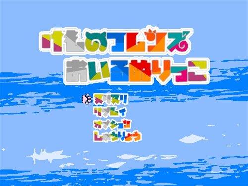 けものフレンズ おいるぬりっこ Game Screen Shot1