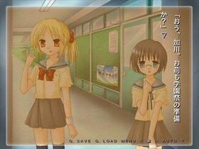 ヒトナツの夢 Game Screen Shot4
