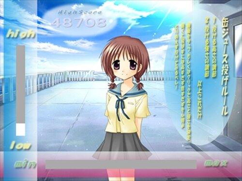 ヒトナツの夢 Game Screen Shot5
