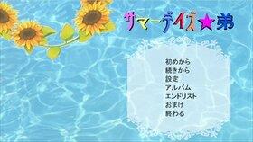 サマーデイズ★弟 Game Screen Shot2