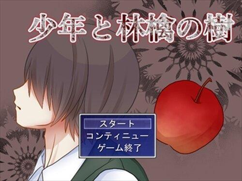 少年と林檎の樹 Game Screen Shots