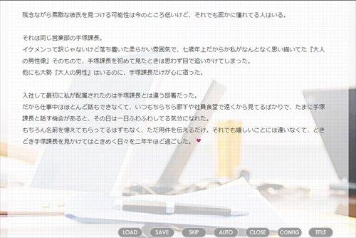 恋するまでの7秒間 体験版 Game Screen Shot1