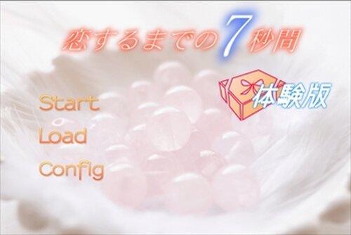 恋するまでの7秒間 体験版 Game Screen Shots