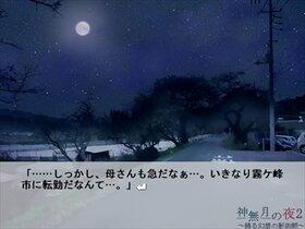神無月の夜2 ~踊る幻想の影法師~ Game Screen Shot2