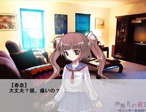 神無月の夜2 ~踊る幻想の影法師~ Game Screen Shot