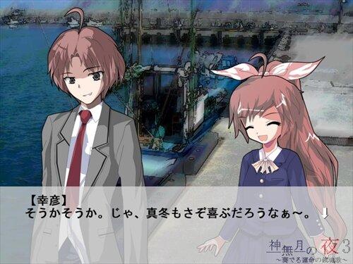 神無月の夜3 ~奏でる運命の鎮魂歌~ Game Screen Shot1