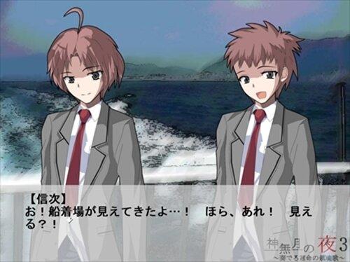 神無月の夜3 ~奏でる運命の鎮魂歌~ Game Screen Shot2