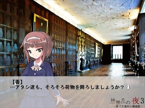 神無月の夜3 ~奏でる運命の鎮魂歌~ Game Screen Shot5
