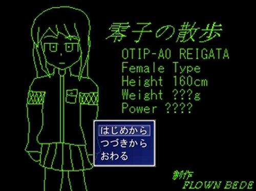 零子の散歩 Game Screen Shots